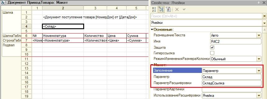Заполнение параметров табличного документа