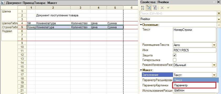 Свойство заполнение ячеек в макете табличного документа