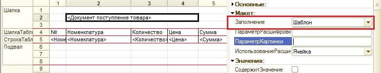 Свойство заполнение ячейки макета табличного документа