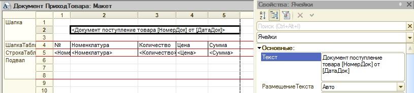 Заполнение параметров в макете табличного документа