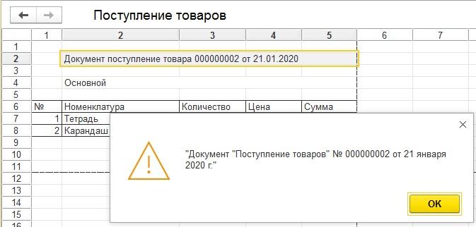 Простой вариант работы расшифровки на печатной форме