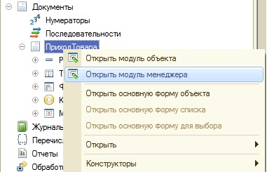 Открываем модуль менеджера документа