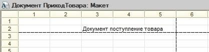 Объединение ячеек табличного документа