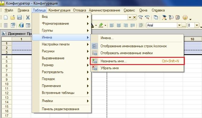 Задаем область макета табличного документа