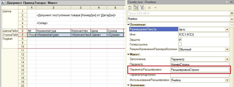 Заполнение параметра расшифровке в палитре свойств