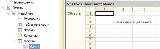 Отчет с макетом табличного документа