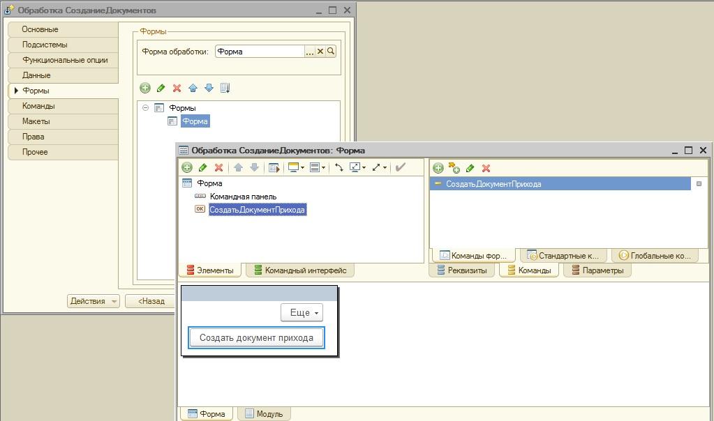 Форма обработки для создания документа