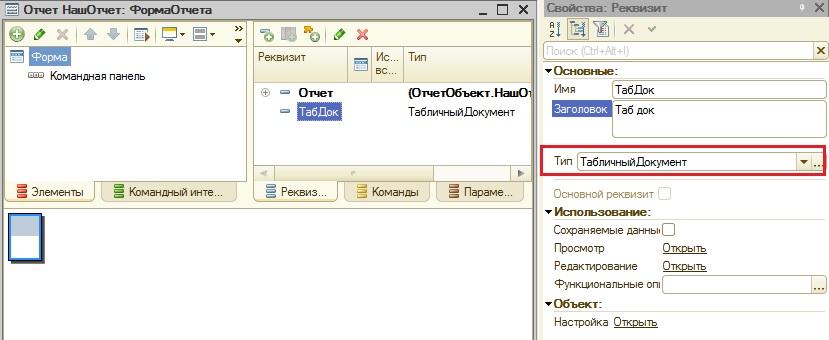 Реквизит управляемой формы с типом ТабличныйДокумент