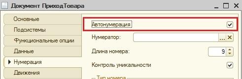 Свойство автонумерация документа