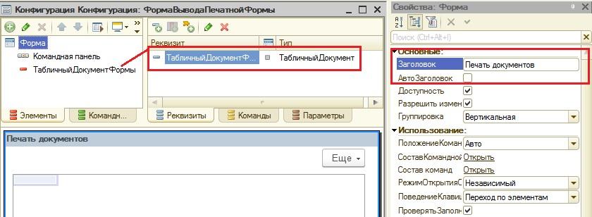 Реквизит с типом табличный документ управляемой формы