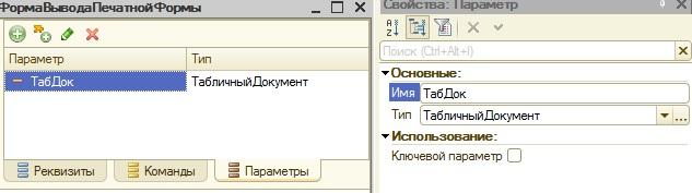 Параметр управляемой формы с типом табличный документ