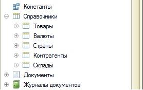 Справочники 1С