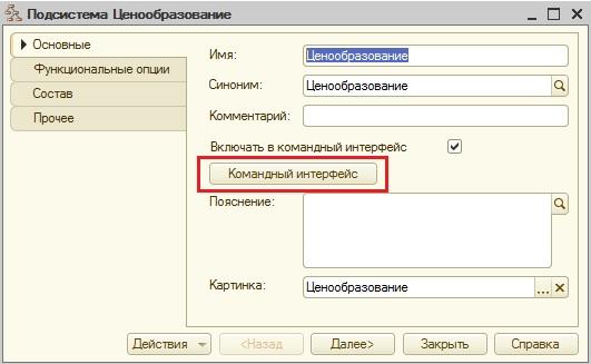 Кнопка командный интерфейс