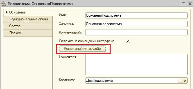 Кнопка командный интерфейс конструктора подсистемы