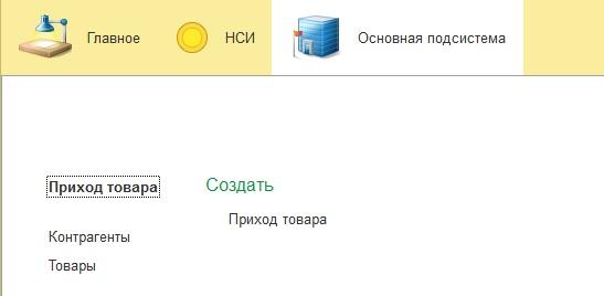 Измененный командный интерфейс подсистемы в пользовательском режиме