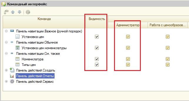 Колонки видимости в командном интерфейсе подсистемы