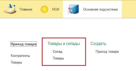 Подчиненная подсистема в интерфейса