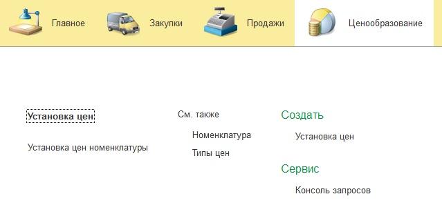 Командный интерфейс подсистемы