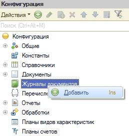 Журнал документов в списке метаданных
