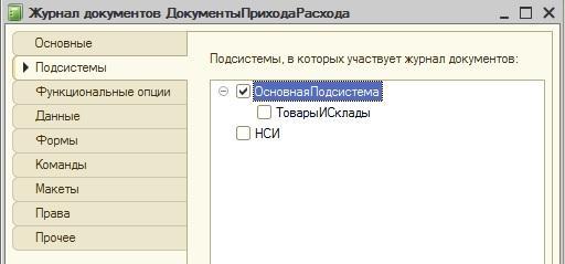 Подсистема журнала документов