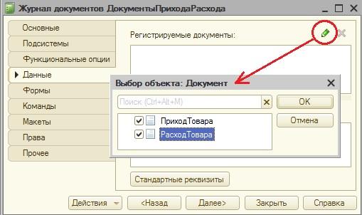 Выбор регистрируемых документов журнала документов