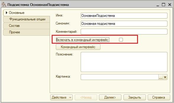 Свойство подсистемы Включать в командный интерфейс