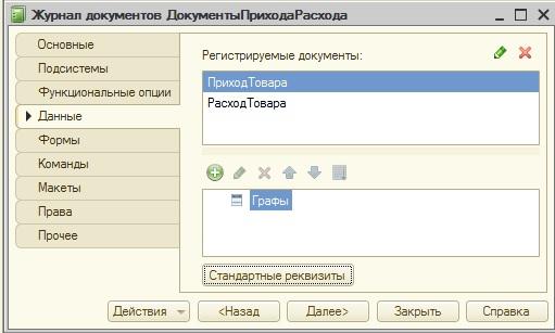 Регистрируемые документы в журнале документов