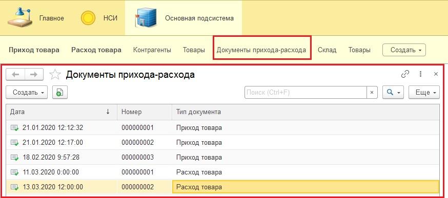 Журнал документов в пользовательском представлении