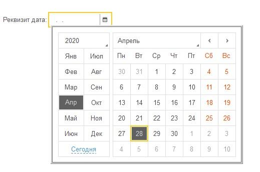 Окно выбора даты поля ввода реквизита с типом дата