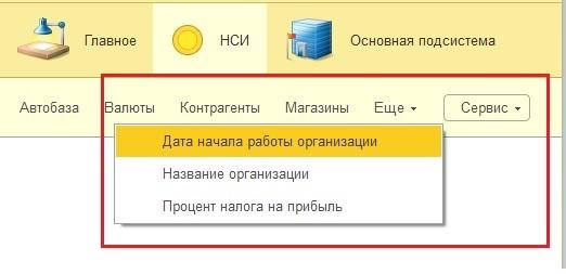 Константы в пользовательском приложении 1С