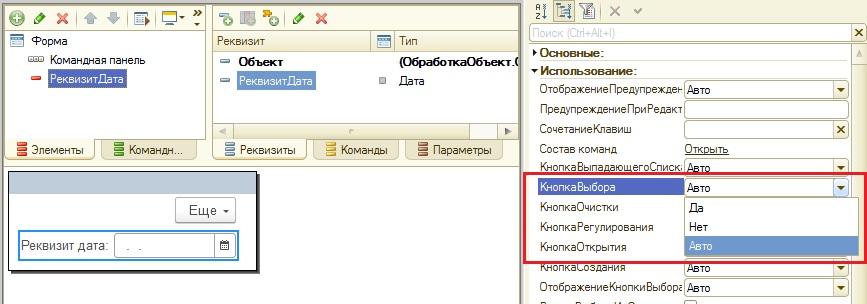 Кнопка выбора для поля ввода типа дата