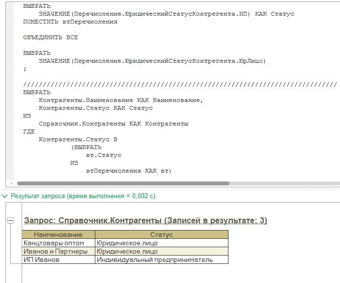 Результат выполнения запроса с оператором множественного выбора
