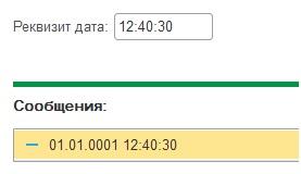 Состав даты 1С – время