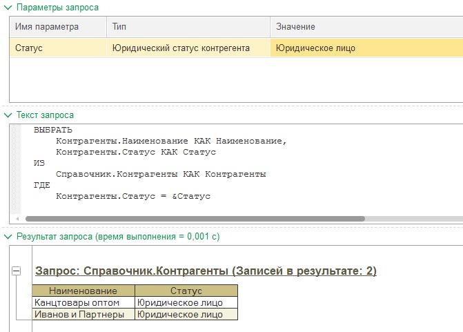 Результат выполнения запроса с отбором по значению перечисления