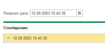 Состав даты 1С – дата и время