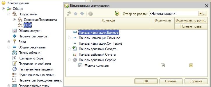 Форма констант в командном интерфейсе в конфигураторе