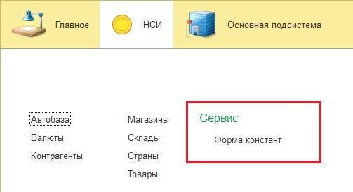 Форма констант в командном интерфейсе пользовательского приложения