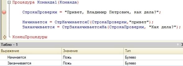 Функции СтрНачинаетсяС СтрЗаканчиватесяНа