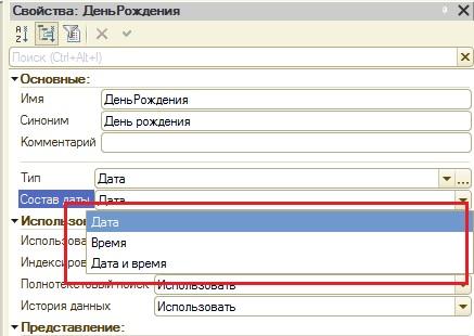 Состав даты реквизита объекта 1С