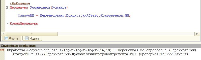 Ошибка при проверке кода на тонком клиенте
