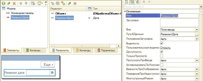 Поле ввода реквизита управляемой формы с типом дата