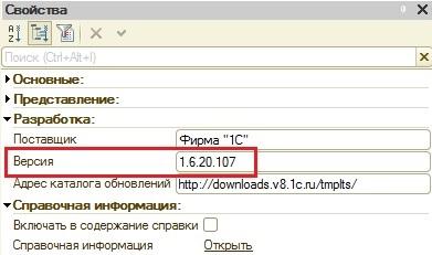 Свойство версия конфигурации базы данных 1С