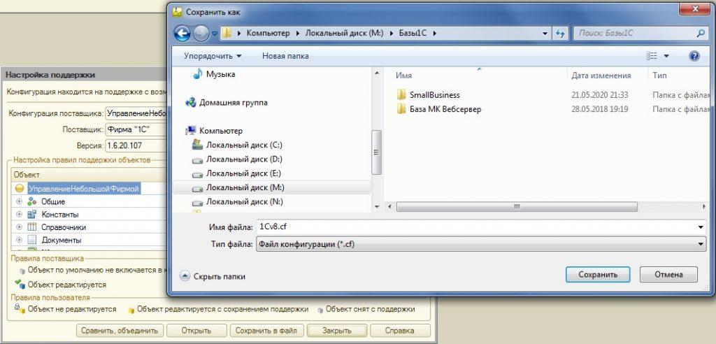 Сохранение файла конфигурации поставщика