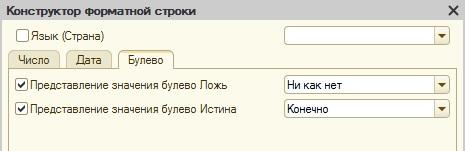 Конструктор форматной строки Булево