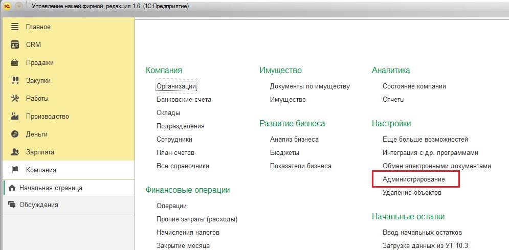 Путь к отключению Активных пользователей в 1с УНФ