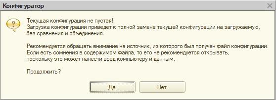 Загрузить конфигурацию 1С из файла