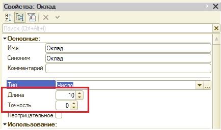 Длина и точность типа число