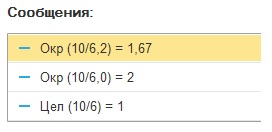 Целое число и округлить число в 1С