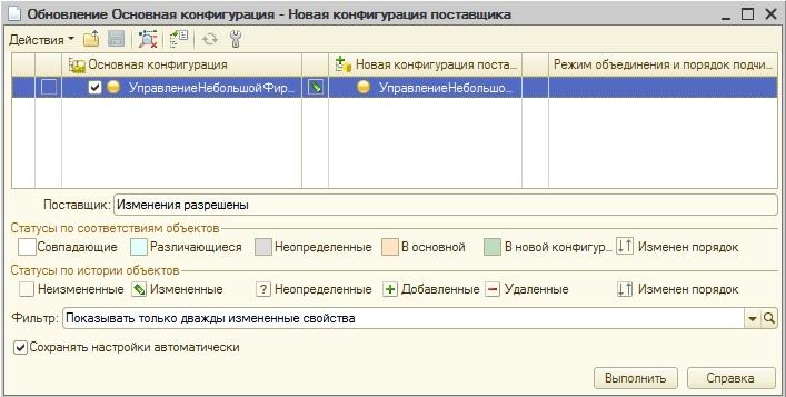 Окно Обновление Основная конфигурация – Новая конфигурация поставщика