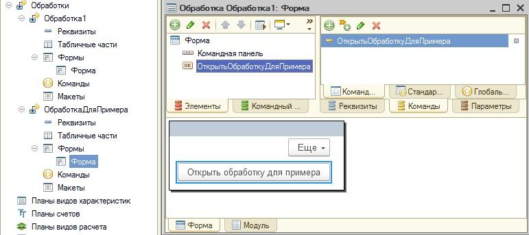 Обработка 1С и форма обработки 1С